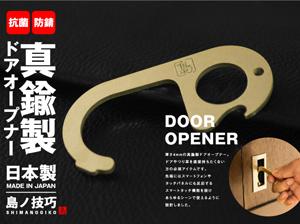 真鍮製ドアオープナー